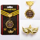 Наградной набор орден и значок «Лучший из лучших», звезда 11 х 10 см