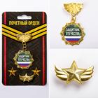 Наградной набор орден и значок «Защитник отечества», звезда 11 х 10 см