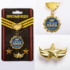 Наградной набор орден и значок «Лучший папа», звезда 11 х 10 см