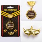 Наградной набор орден и значок «Лучший дедушка», звезда 11 х 10 см