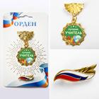 Наградной набор орден и значок «Лучший учитель», флаг, 11 х 10 см