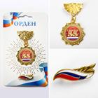 Наградной набор орден и значок «С юбилеем 55», флаг 11 х 10 см