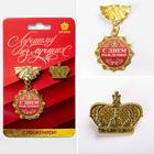 Наградной набор орден и значок «С Днем рождения!», корона, 11 х 10 см