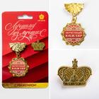 Наградной набор орден и значок «Почетный юбиляр», корона 11 х 10 см