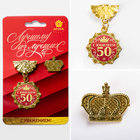 Наградной набор орден и значок «С юбилеем 50», корона 11 х 10 см