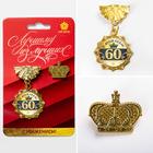 Наградной набор орден и значок «С юбилеем 60», корона 11 х 10 см