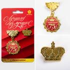 Наградной набор орден и значок «С юбилеем 75», корона 11 х 10 см