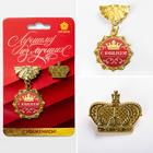 Наградной набор орден и значок «С юбилеем!», корона 11 х 10 см