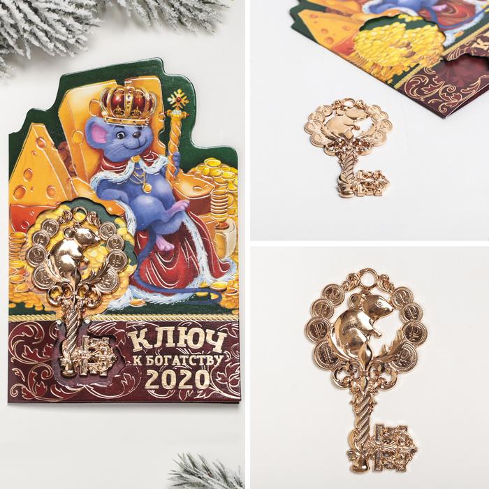 Ключ сувенирный «К богатству»
