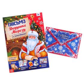 Письмо Дедушке Морозу с наклейками, 12 стр. + конверт
