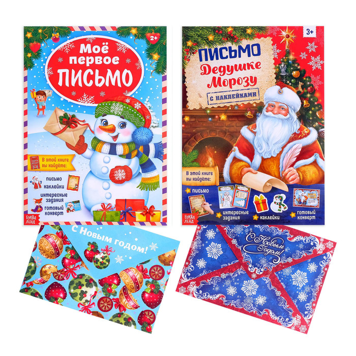 Письмо Дедушке Морозу с наклейками, набор 2 шт. по 12 стр. + 2 конверта