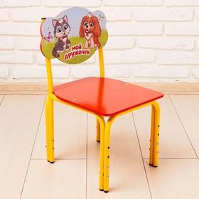 Стул регулируемый (1-3) Кузя «Мой дружочек», цвет красный, жёлтый