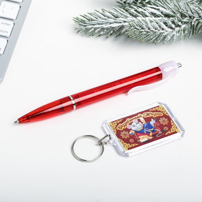 Набор «Богатого года»: ручка-календарь, брелок