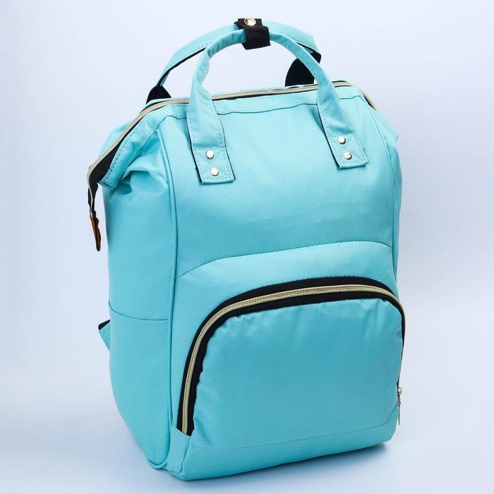 Сумка-рюкзак для хранения вещей малыша, цвет бирюзовый