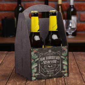 Ящик для пива «Настоящему мужчине», 28 х 16 х 16 см
