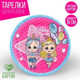 "Plate paper ""happy birthday"" doll, 18 cm"