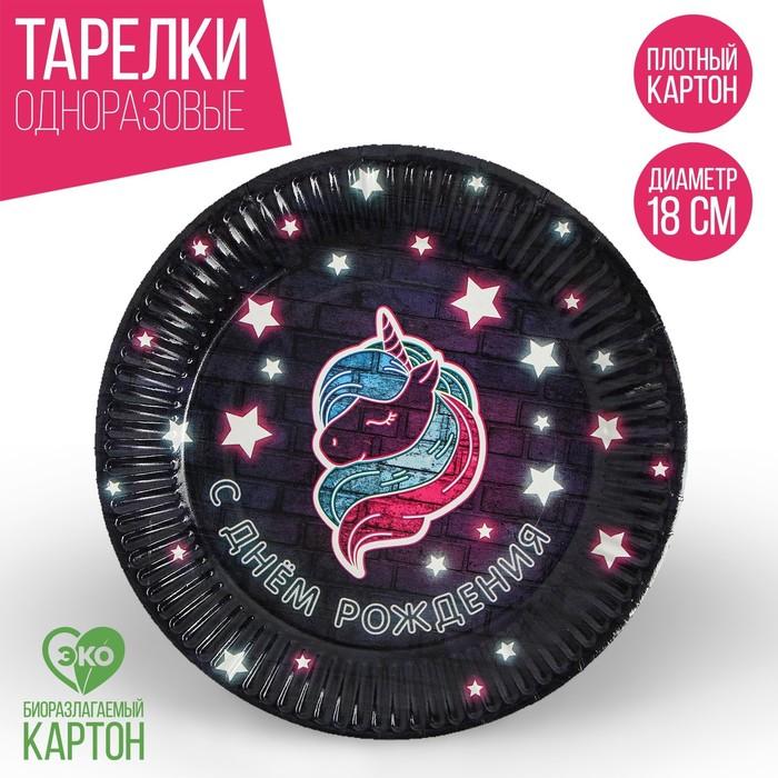"Plate paper ""happy birthday"" celebrating the unicorn, 18 cm"