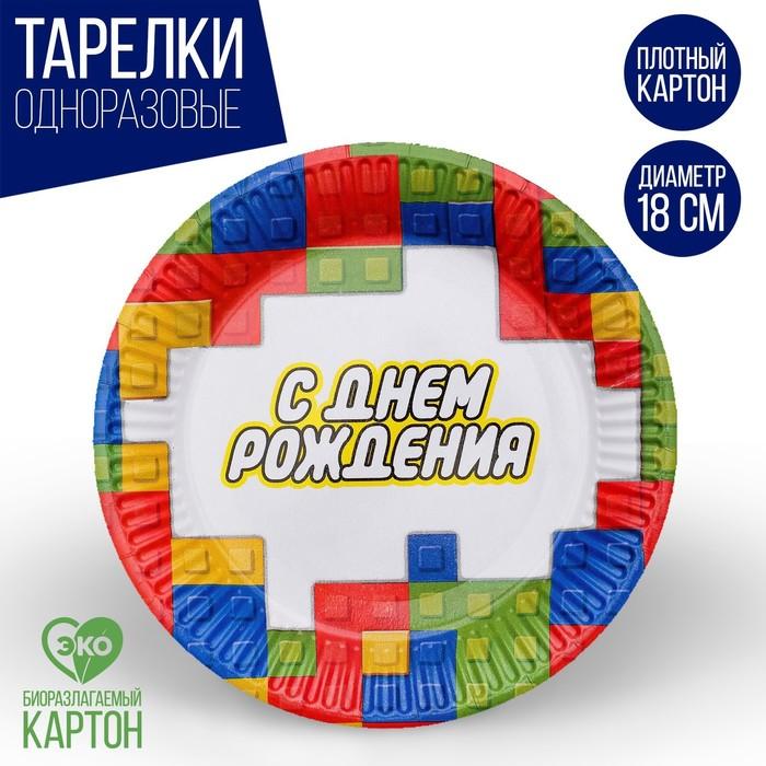 "Plate paper ""happy birthday"" cubes, 18 cm"