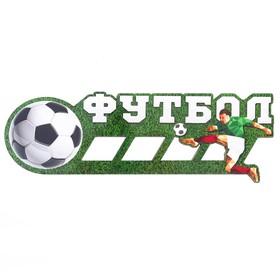 Медальница «Футбол» 29 х 10.4 см