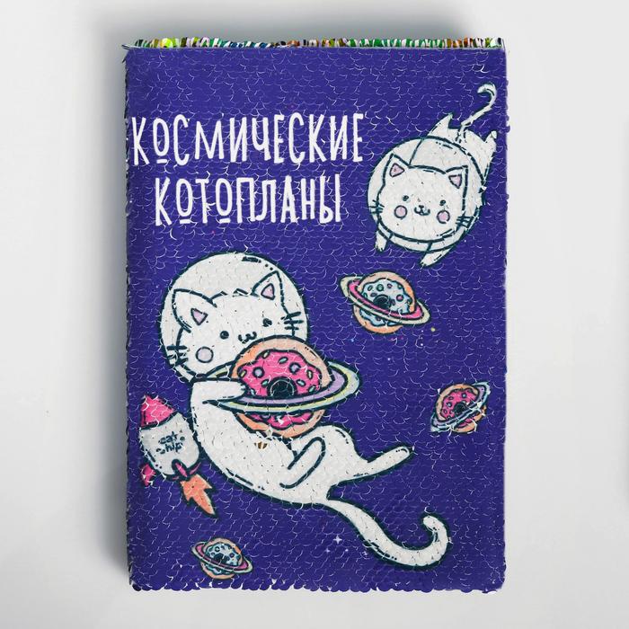 """Ежедневник с пайетками """"Космические котопланы"""", А5, 78 листов"""