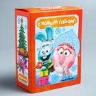 """Коробка складная """"С Новым годом!"""", Смешарики, 14.8 х 20 х 8 см"""
