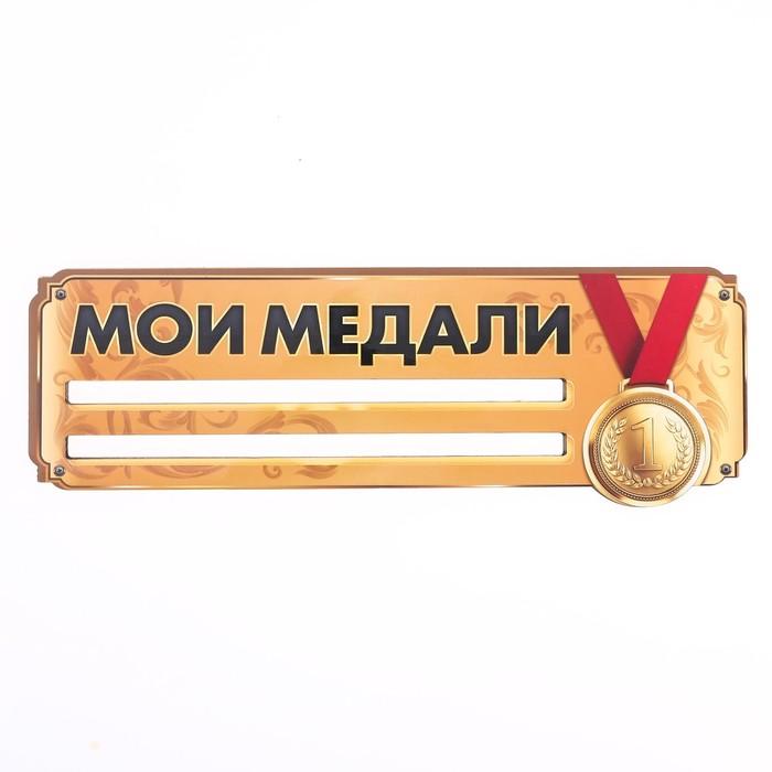 Медальница «Мои медали» 29.2 х 10.2 см