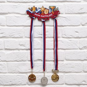 Медальница «Мои награды» 26.3 х 11.3 см