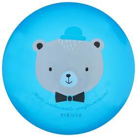 Мяч детский «Мой любимый медвежонок», d=22 см, 60 г