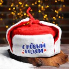 """Carnival hat with ear-flaps """"happy new year!"""""""