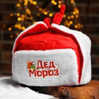 """Carnival hat with ear-flaps """"Santa Claus"""""""