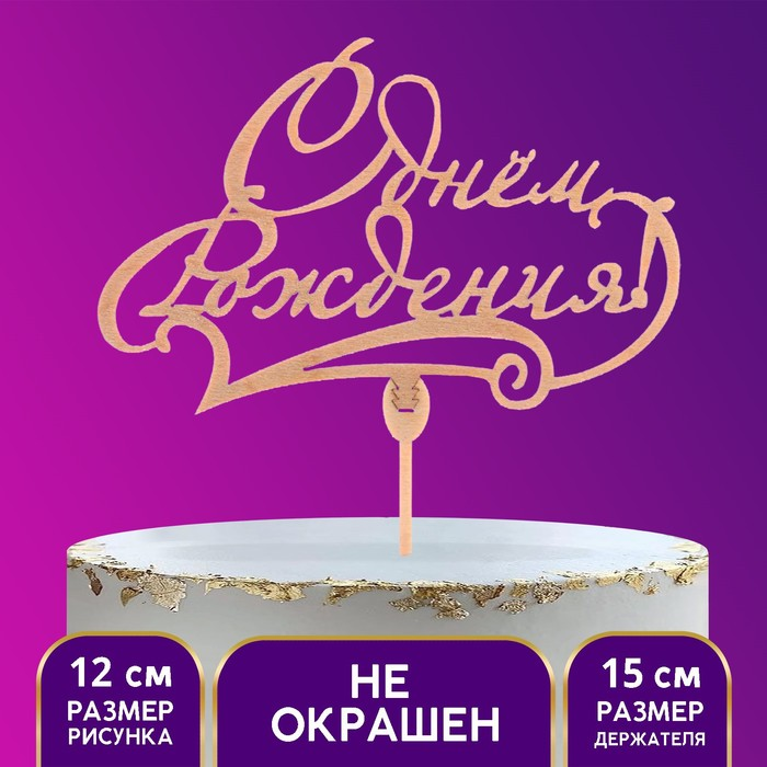 """Topper wooden """"happy birthday"""", classic"""
