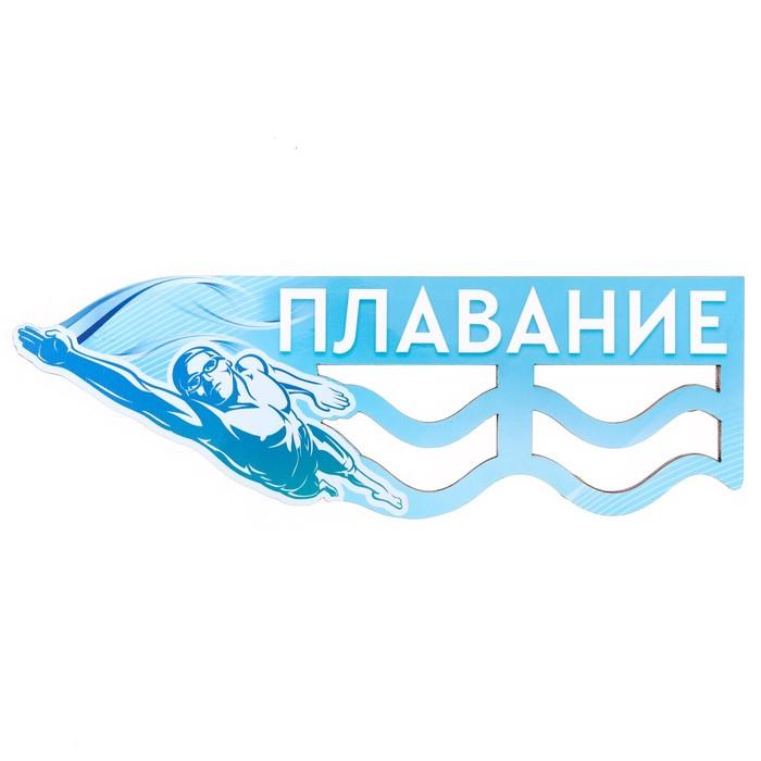 Медальница «Плавание» 28.4 х 9.2 см