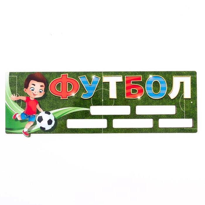 Медальница «Футбол» детская, 29.4 х 10 см