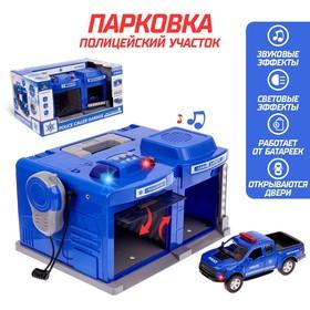 Парковка «Полицейский участок» с металлической машинкой и рацией, световые и звуковые эффекты