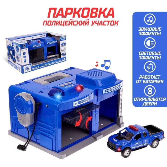 Парковка «Полицейский участок» с металлической машинкой и рацией, световые и звуковые эффекты - фото 105644298