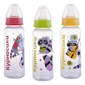 Бутылочка с крышкой и силиконовой соской, 250 мл, цвета МИКС