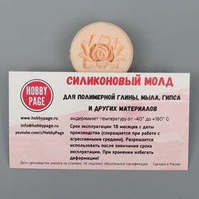 "Молд силикон №916 ""Пион"" 2,4х1,8 см  МИКС"