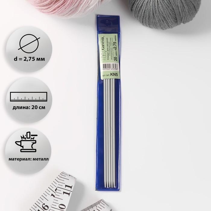Спицы для вязания, чулочные, d = 2,75 мм, 20 см, 5 шт