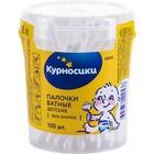 """Набор ватных палочек """"Курносики"""", 100 шт"""