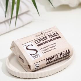 Мыло для лица и тела Невская косметика «Серное», 90 г