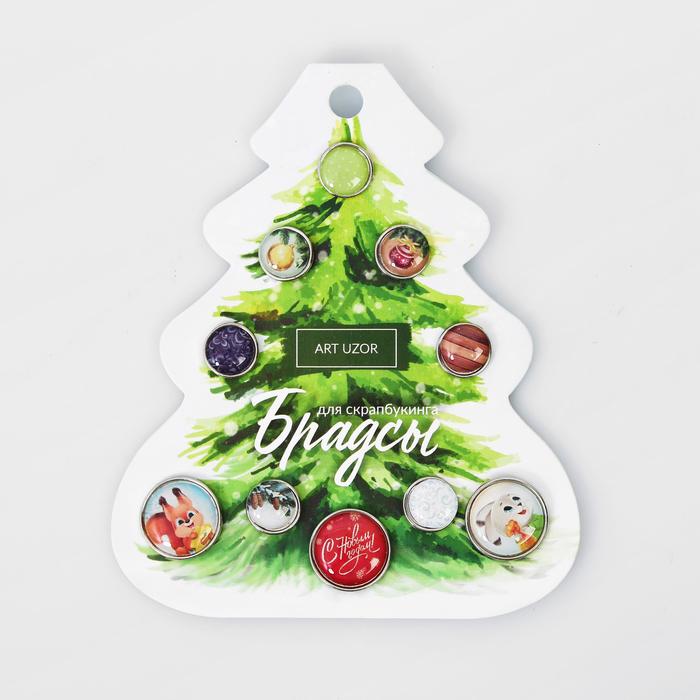 Набор брадсов для скрапбукинга «Со вкусом новогодних конфет», 10 × 12 см