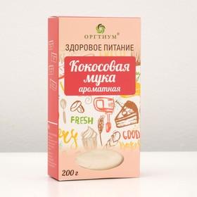 Мука кокосовая, 200 г
