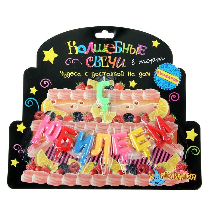 "Свечи для торта ""С юбилеем"" - фото 35609327"