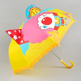 Зонт детский фигурный «Клоун» 70×70×60 см