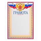 """Грамота """"Универсальная"""" символика РФ, красная и серая рамка"""