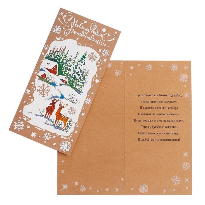 Евро открытка с новым годом и рождеством, мужу любовью муз