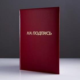 """Папка адресная """"На подпись"""" бумвинил, мягкая, бордовый, А4"""