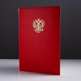 """Папка адресная """"Герб"""" бумвинил, мягкая, красный, А4"""