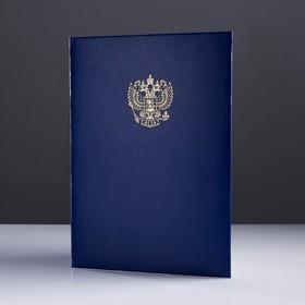 """Папка адресная """"Герб"""" бумвинил, мягкая, синий, А4"""