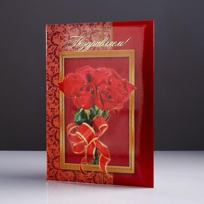 """Папка адресная """"Поздравляем!"""" ламинированная, мягкая, розы, А4"""